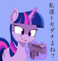Size: 863x900   Tagged: safe, artist:zebra10045, twilight sparkle, alicorn, funny, gun, japanese, levitation, magic, telekinesis, translated in the comments, twilight sparkle (alicorn), weapon