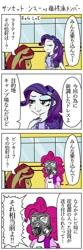 Size: 400x1200 | Tagged: safe, artist:bikkurimoon, pinkie pie, rarity, sunset shimmer, equestria girls, legend of everfree, comic, japanese, mask, translation request