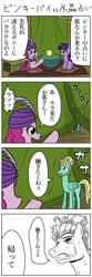 Size: 400x1200 | Tagged: safe, artist:bikkurimoon, pinkie pie, twilight sparkle, zephyr breeze, comic, japanese, translation request