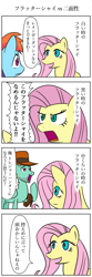 Size: 800x2400 | Tagged: safe, artist:bikkurimoon, fluttershy, rainbow dash, zephyr breeze, comic, japanese, translation request