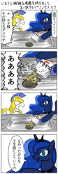 Size: 400x1200 | Tagged: safe, artist:bikkurimoon, princess luna, comic, japanese, royal guard, translation request