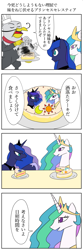 Size: 800x2400   Tagged: safe, artist:bikkurimoon, gustave le grande, princess celestia, princess luna, comic, japanese, translated in the comments, translation request