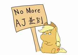 Size: 4092x2893   Tagged: safe, artist:iroenpitu_nico, applejack, angry, background pony applejack, cute, digital art, jackabetes, japanese, solo, translated in the comments