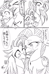 Size: 2730x4096 | Tagged: safe, artist:zemlya, silverstream, terramar, hippogriff, blushing, brother and sister, comic, female, hug, japanese, male, siblings, translation request, winghug, worried