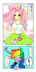 Size: 521x1024 | Tagged: safe, artist:raimugi____, fluttershy, rainbow dash, equestria girls, adorasexy, alternate hairstyle, arm behind back, big breasts, blushing, breasts, busty fluttershy, cleavage, clothes, comic, cute, cute little fangs, digital art, fangs, female, flutterdash, hairpin, japanese, lesbian, ponytail, sexy, shipping, shyabetes, smiling, speech bubble, tanktop, translation request