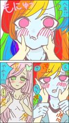 Size: 750x1334   Tagged: safe, artist:raimugi____, fluttershy, rainbow dash, equestria girls, blushing, breasts, busty fluttershy, cheek squish, cheeks, comic, female, flutterdash, hairpin, japanese, lesbian, shipping, squishy cheeks