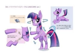 Size: 1000x750 | Tagged: safe, artist:namagakiokami, twilight sparkle, pony, unicorn, female, hassenfeld pony, instructions, japanese, mare, modular, prototype, toy, unicorn twilight