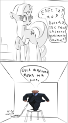 Size: 2500x4500 | Tagged: safe, artist:gyl367, rarity, oc, oc:anon, human, pony, unicorn, basement, basement dweller, chained, chains, chair, comic, cyrillic, dialogue, female, girly, humor, mare, putin parody, russia, russian, scared, shadow, simple background, sketch, standing, surprised, watching, white background, wide putin