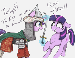 Size: 2016x1572 | Tagged: safe, artist:t72b, starlight glimmer, twilight sparkle, pony, unicorn, arabic, armor, backing away, clothes, dialogue, helmet, historical roleplay starlight, levitation, looking at each other, magic, scared, scimitar, simple background, sword, telekinesis, unicorn twilight, weapon, white background