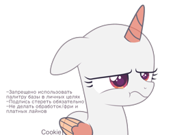 Size: 2748x2162 | Tagged: safe, artist:lazuli, oc, oc only, alicorn, pony, alicorn oc, bald, base, bust, cyrillic, eyelashes, floppy ears, frown, grumpy, horn, russian, simple background, solo, text, transparent background, two toned wings, wings