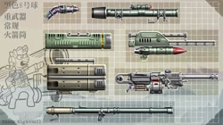 Size: 1280x717 | Tagged: safe, artist:wangkingfun, oc, oc:black eightball, fallout equestria, game: fallout equestria: remains, chinese, fanfic, fanfic art, flamethrower, game, grenade, grenade launcher, gun, missile launcher, weapon
