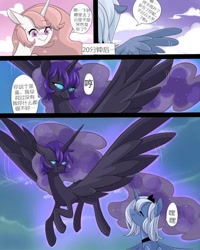 Size: 600x750 | Tagged: safe, artist:阿狼与甜食, nightmare moon, princess celestia, princess luna, alicorn, pony, comic:岁月, chinese, translation request, young celestia, young luna