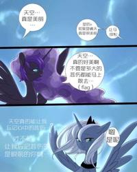 Size: 600x750 | Tagged: safe, artist:阿狼与甜食, nightmare moon, princess luna, alicorn, pony, comic:岁月, chinese, comic, translation request