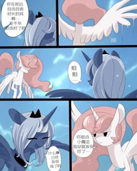 Size: 600x750 | Tagged: safe, artist:阿狼与甜食, princess celestia, princess luna, alicorn, pony, comic:岁月, chinese, comic, translation request, young celestia, young luna