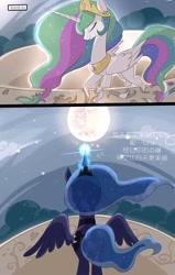 Size: 478x750 | Tagged: safe, artist:阿狼与甜食, princess celestia, princess luna, alicorn, pony, comic:岁月, chinese, moon, translation request