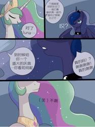 Size: 564x750 | Tagged: safe, artist:阿狼与甜食, princess celestia, princess luna, alicorn, pony, comic:岁月, chinese, translation request
