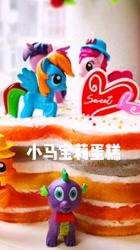 Size: 328x584 | Tagged: safe, applejack, pinkie pie, rainbow dash, spike, twilight sparkle, cake, chinese, food, irl, photo