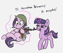 Size: 1430x1220 | Tagged: safe, artist:t72b, starlight glimmer, twilight sparkle, alicorn, pony, unicorn, afghanistan, ak-74, ak74, assault rifle, cyrillic, gun, helmet, historical roleplay starlight, hoof hold, levitation, magic, revenge, rifle, role reversal, russian, soviet, soviet–afghan war, telekinesis, the tables have turned, this will end in death, translated in the comments, twilight sparkle (alicorn), weapon, worried