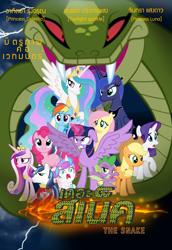 Size: 1318x1920   Tagged: safe, artist:parn, applejack, fluttershy, pinkie pie, princess cadance, princess celestia, princess flurry heart, princess luna, rainbow dash, rarity, shining armor, spike, twilight sparkle, alicorn, cockatrice, earth pony, pegasus, pony, snake, unicorn, movie, movie poster, thai, thailand, twilight sparkle (alicorn)