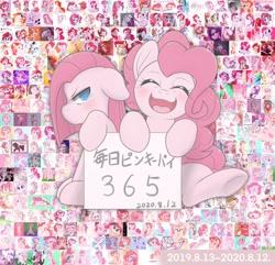 Size: 3000x2897   Tagged: safe, artist:kurogewapony, pinkie pie, earth pony, daily pinkie pie, blushing, collage, female, mare, pinkamena diane pie, self ponidox, smiling, solo
