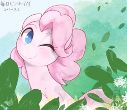 Size: 1536x1333 | Tagged: safe, artist:kurogewapony, pinkie pie, earth pony, pony, daily pinkie pie, cute, diapinkes, female, flower, leaves, mare, one eye closed, smiling, solo, solo female, wink