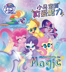 Size: 1245x1362 | Tagged: safe, applejack, fluttershy, pinkie pie, rainbow dash, rarity, twilight sparkle, alicorn, earth pony, pegasus, pony, unicorn, my little pony: pony life, china, chinese, mane six, my little pony logo, official, text, twilight sparkle (alicorn)