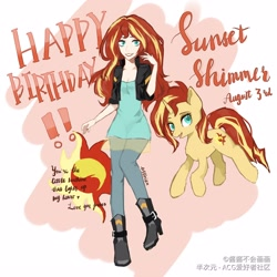 Size: 3000x3000 | Tagged: safe, artist:酱酱不会画画, sunset shimmer, human, unicorn, equestria girls, boots, clothes, female, happy birthday, jacket, jeans, leather, leather boots, leather jacket, looking at you, mare, pants, self ponidox, shoes, simple background, smiling, smiling at you, text