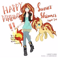 Size: 3000x3000 | Tagged: safe, alternate version, artist:酱酱不会画画, sunset shimmer, human, unicorn, equestria girls, boots, clothes, female, happy birthday, jacket, jeans, leather, leather boots, leather jacket, looking at you, mare, pants, self ponidox, shoes, simple background, smiling, smiling at you, text, white background