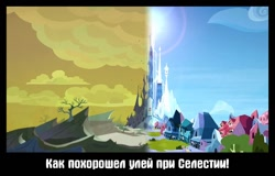 Size: 1280x820   Tagged: safe, edit, edited screencap, screencap, before and after, changeling kingdom, comic, crystal empire, cyrillic, demotivational poster, meme, russian, screencap comic, translated in the comments