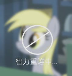 Size: 908x960 | Tagged: safe, edit, edited screencap, screencap, derpy hooves, pegasus, pony, slice of life (episode), avatar, blurred background, caption, chinese, loading screen, sticker