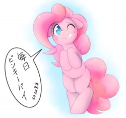 Size: 1638x1536 | Tagged: safe, artist:kurogewapony, pinkie pie, earth pony, pony, daily pinkie pie, bipedal, female, japanese, mare, one eye closed, smiling, solo, solo female