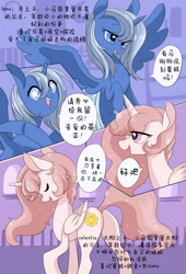 Size: 1000x1471 | Tagged: safe, artist:阿狼与甜食, comic:岁月, chinese, comic, translation request, young celestia, young luna