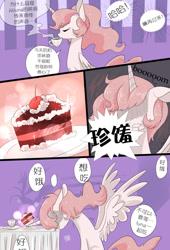 Size: 1000x1471 | Tagged: safe, artist:阿狼与甜食, princess celestia, comic:岁月, cake, chinese, comic, food, translation request, young celestia