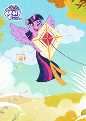 Size: 1080x1527 | Tagged: safe, part of a set, twilight sparkle, alicorn, pony, official, autumn, china, chinese, chufen, cute, female, happy, kite, my little pony logo, part of a series, solar term, solo, translated in the comments, twilight sparkle (alicorn)