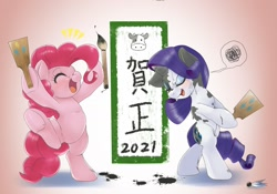 Size: 2048x1430 | Tagged: safe, artist:kurogewapony, pinkie pie, rarity, cow, earth pony, pony, unicorn, 2021, bipedal, blushing, cute, diapinkes, duo, eyes closed, female, happy new year 2021, implied raricow, japanese, new year, open mouth, paint, paint on fur, rarity is not amused, species swap, standing, standing on one leg, unamused, year of the ox