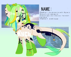 Size: 1080x861   Tagged: artist needed, safe, oc, oc only, merpony, :p, cyrillic, raised hoof, russian, solo, tongue out, translation request