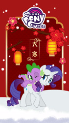 Size: 1242x2208 | Tagged: safe, rarity, spike, dragon, pony, unicorn, chinese, dahan, hug, lamp, my little pony logo, official, snow, solar term
