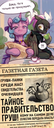 Size: 1836x4320   Tagged: source needed, useless source url, safe, artist:jewellier, oc, oc only, oc:ciamon, alicorn, unicorn, conspiracy, cyrillic, female, food, mare, newspaper, not cozy glow, oda 997, pear, russian, russian meme, translation request