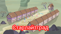 Size: 1280x720 | Tagged: safe, edit, edited screencap, screencap, the cutie map, cyrillic, implied starlight glimmer, our town, pun, russia, russian, soviet union, stalingrad, translated in the comments