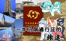 Size: 1134x709 | Tagged: safe, oc, oc:huolinghuan, oc:liusu, oc:yokuro, chengdu, china, chinese, passport, qingdao, shanghai, zhengzhou