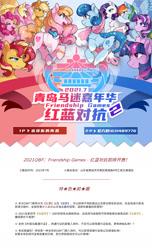 Size: 1340x2200 | Tagged: artist needed, safe, applejack, fluttershy, pinkie pie, rainbow dash, rarity, starlight glimmer, sunset shimmer, twilight sparkle, oc, oc:electronia, oc:lyre wave, china, chinese, mane six, mascot, qingdao, qingdao brony festival, team fortress 2