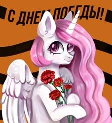 Size: 1000x1100   Tagged: safe, artist:ske, princess celestia, alicorn, pony, princess molestia, carnation, cyrillic, solo, victory day