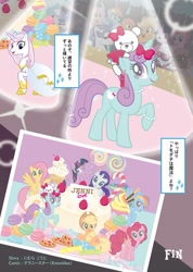Size: 485x680 | Tagged: safe, artist:knowidea, applejack, babs seed, fleur-de-lis, fluttershy, photo finish, pinkie pie, rainbow dash, rarity, sapphire shores, twilight sparkle, advertisement, comic, japan, japanese, jenni love, jennico, mane six