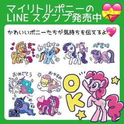 Size: 750x750 | Tagged: safe, applejack, fluttershy, pinkie pie, princess cadance, princess celestia, princess luna, rainbow dash, rarity, twilight sparkle, heart, japanese, line, okay, stars, sticker