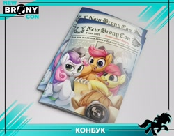 Size: 1920x1498 | Tagged: safe, artist:zazush-una, apple bloom, featherweight, scootaloo, sweetie belle, pony, book, camera, cutie mark crusaders, cyrillic, newbronycon, rubronycon, russian