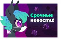 Size: 1280x853 | Tagged: safe, artist:belka-sempai, oc, oc:moondrive, bat pony, coronavirus, cyrillic, mask, rubronycon, russian
