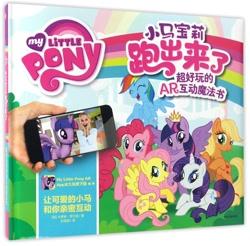 Size: 1280x1258 | Tagged: safe, applejack, fluttershy, pinkie pie, rainbow dash, rarity, twilight sparkle, book, china, chinese, mane six, merchandise