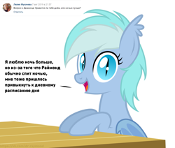 Size: 3365x2850   Tagged: safe, artist:raymond.doc, oc, oc only, oc:diamond, bat pony, pony, ask, bat pony oc, bat wings, cute, cyrillic, female, high res, mare, open mouth, russian, simple background, translation request, wings