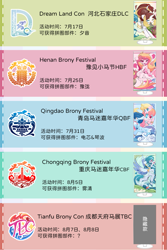 Size: 799x1199   Tagged: safe, china, chongqing brony festival, convention, dream land con, henen brony festival, qingdao brony festival, tianfu bronycon