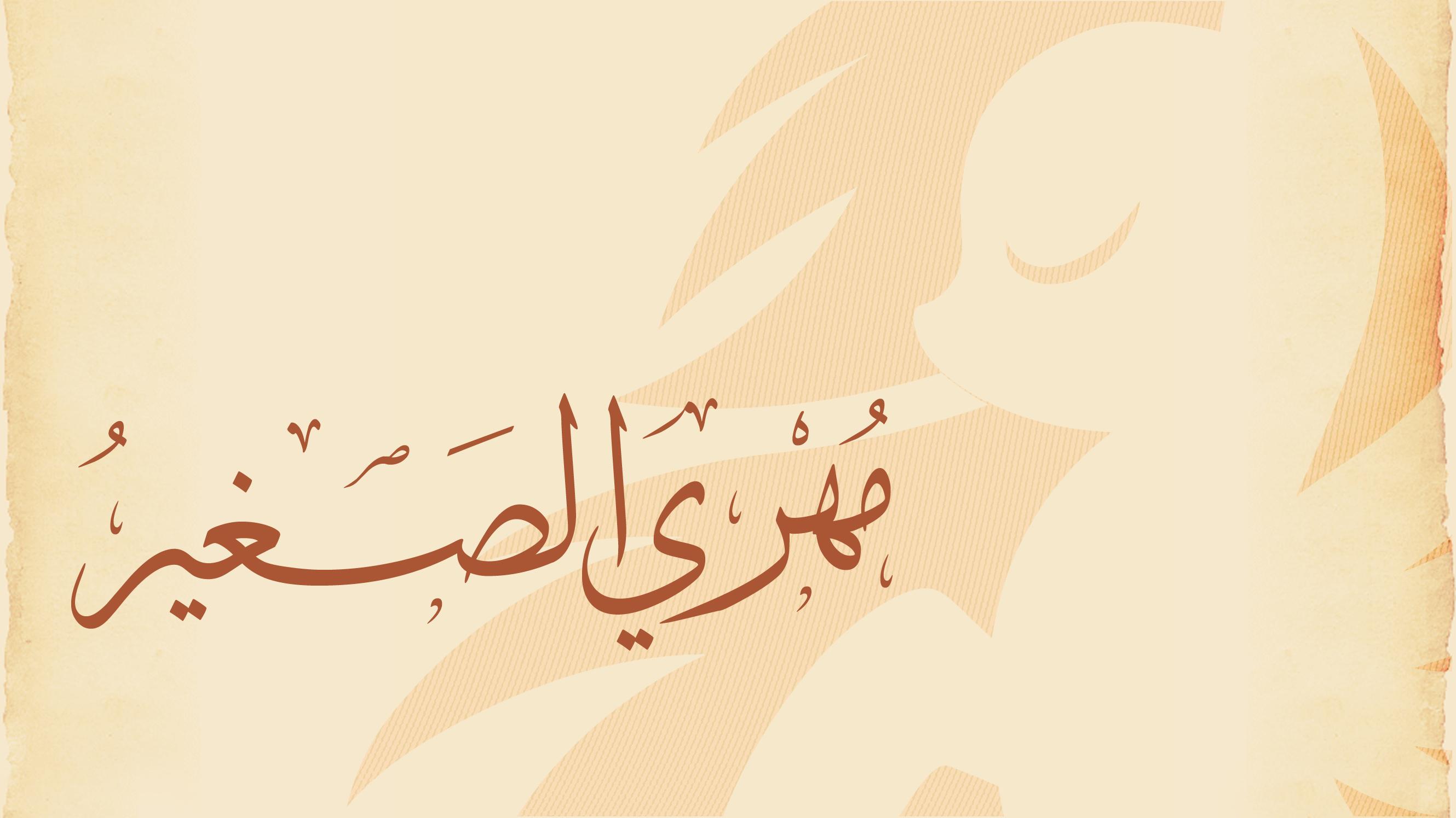 945290__safe_rainbow+dash_arabic_calligr